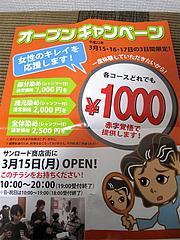 キャンペーン@クイックカラーQ・渡辺通り南店・福岡