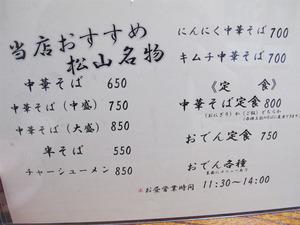 6ラーメンとおでんメニュー@瓢太(ひょうた)
