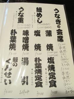 18メニュー1@上村うなぎ屋