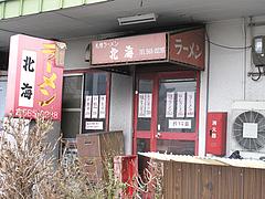 外観:入り口@札幌ラーメン・北海・老司