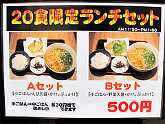 メニュー:日替わりランチ@もちもち麺工房松・住吉