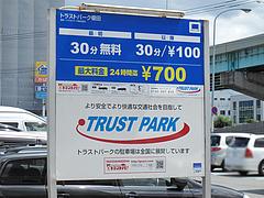 16外観:ミニストップ榎田店の隣の駐車場@ラーメン・らぁめんシフク(429)・福岡空港
