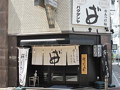 1外観@廣島つけ麺本舗ばくだん屋・中州店