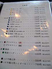 21メニュー:お酒@天ぷら・あきよし・室見