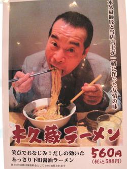 11木久扇師匠@博多めんちゃんこ亭・大橋