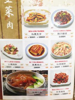 20豚足の醤油味煮込み@中国大明火鍋城