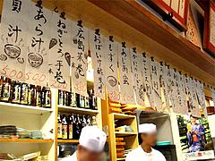 店内:季節のメニュー@寿司 味処 河童・平尾