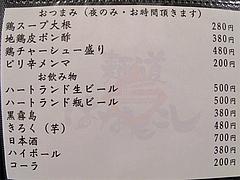 22メニュー:居酒屋@麺道はなもこし(花もこし)・薬院