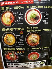 5メニュー:ラーメン@ららららーめん・福重店