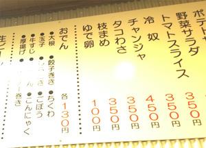 9メニュー3@長浜ラーメンはじめ本店