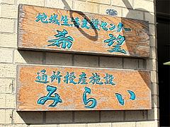 外観:通所授産施設@喫茶軽食みらい・大楠