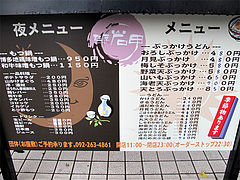 メニュー@うどん・麺屋岩田