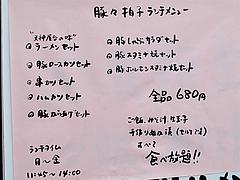 メニュー:ランチ@豚々拍子・笹丘