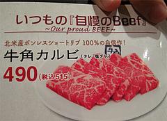 メニュー:牛角カルビ(塩ダレ)515円@牛角・東比恵店