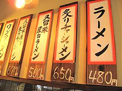 店内:カウンターメニュー@天砲ラーメン・春日
