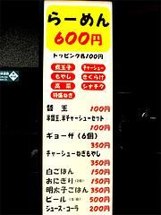 メニュー:ラーメンの説明@らーめん屋今泉のバス停まえ・天神