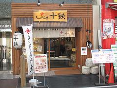 外観@ちゃんぽん座・十鉄・西新商店街