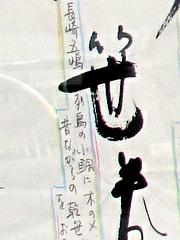 16メニュー:五島列島の小鯛笹巻き寿司@京寿司ランチ・祇園いづ重