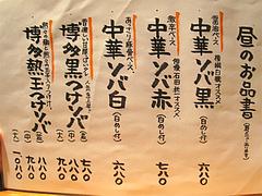 7メニュー:中華そば・つけ麺@ホウテン食堂・奉天本家・中洲