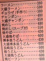 メニュー:ラーメンとチャンポン@鳳凰(ほうおう)・飯倉