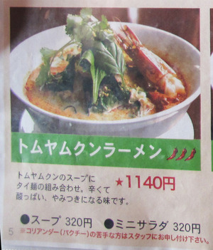 14メニュートムヤムクンラーメン1,140円@カフェくるくま