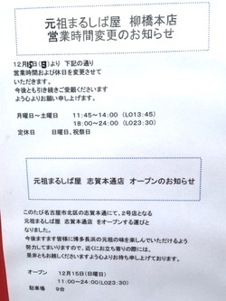 26支店もあるよ@元祖まるしば屋・柳橋本店