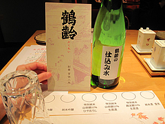 2店内:青木酒造・鶴齢(かくれい)・新潟@鮨ダイニング太兵衛・博多区古門戸町