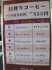 メニュー:日替わりコーヒー525円@珈琲舎のだ 朝日ビル店(本店)