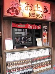 外観:お土産販売所@ラーメン一蘭・西通り店・天神