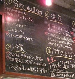 11タパス・冷菜・温菜・バケツ盛り@ワイン食堂・根