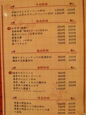 14メニュー肉料理・海鮮料理・野菜料理@福寿飯店