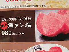 メニュー:極上角タン塩1029円@牛角・東比恵店