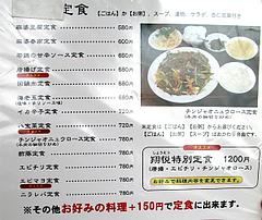メニュー:定食@本格中華料理・翔悦・樋井川