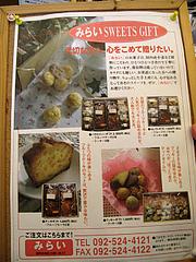 店内:スイーツギフト・土産@喫茶軽食みらい・大楠