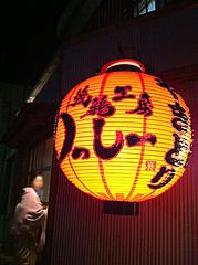 1外観:大きな提灯@焼鶏工房めっしー・焼鳥・高砂