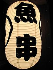 1外観:提灯@うず・魚串・警固