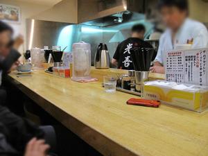 4カウンター@麺屋光喜