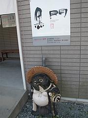 3外観:タヌキ@南京ラーメン黒門・遠賀郡