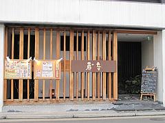 外観@ウォーターダイニング蔵音・博多駅東