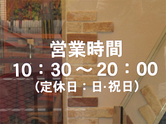 店内:営業時間と定休日@小さな洋食屋おがわ・警固