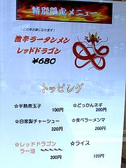 メニュー:トッピング@元祖長浜・拉担麺・博多麺屋・ゆず