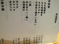 5メニュー:鶏料理@とり乃屋・西中洲