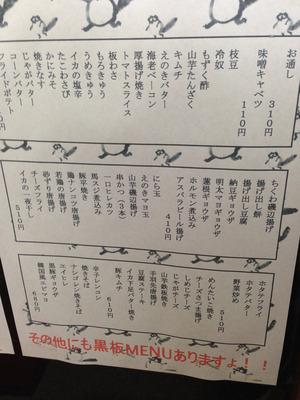 20居酒屋メニュー@焼鳥たぬき