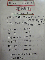 21メニュー:ドリンク@カフェくうねる・別府・茶山