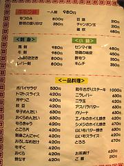 メニュー:料理@牛もつ鍋なの川・福岡市中央区那の川