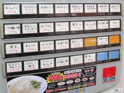 2食券販売機@博多龍龍軒・長浜店