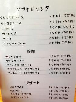 14ランチドリンク・デザートメニュー@鶏小家ながくら