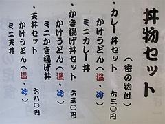 メニュー:セット@うどん菊河