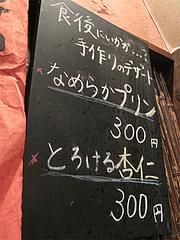 メニュー:デザート@一風堂・塩原本舗