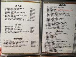 26居酒屋料理のメニュー@たら福・大名店